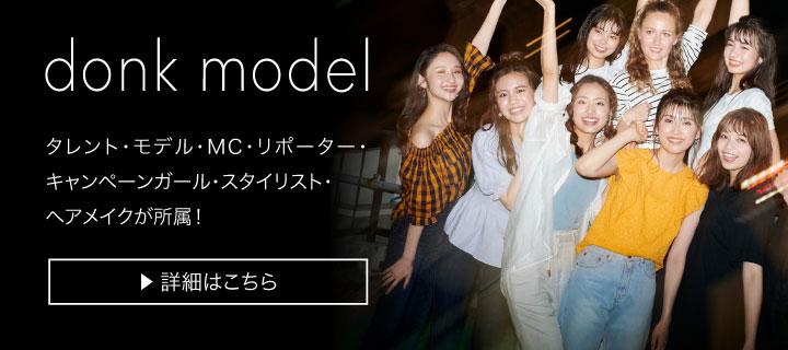 donk model